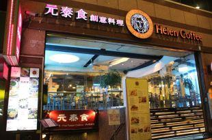 元泰食創意料理 泰式料理吃到飽 台北車站美食
