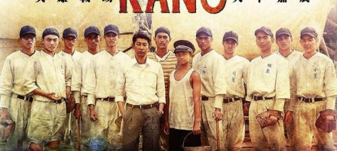 電影KANO最令人印象深刻的24句經典台詞-天下嘉農勵志感人經典語錄