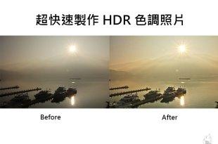 【Adobe Photoshop教學系列】失敗照片的救星!超快速就能製作HDR色調照片!