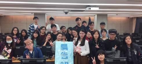 【Photoshop海報設計課】文化大學廣告設計社 講師:Sana老師