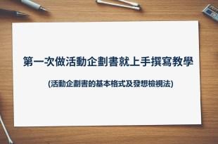 【第一次做活動企劃書就上手撰寫教學】活動企劃書的基本格式及發想檢視法