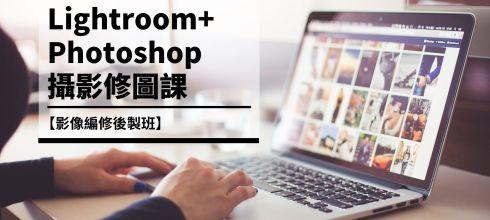 【Lightroom+Photoshop攝影修圖課】台北場平日夜間班第10期影像編修後製班(已額滿)