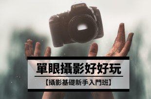 【單眼攝影基礎新手入門班】台北場假日外拍班 第23期單眼攝影好好玩(已額滿)