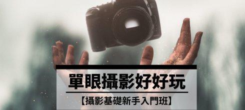 【單眼攝影基礎新手入門班】台北場假日白天班 第28期單眼攝影好好玩(已額滿)