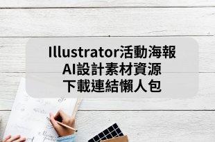 【Illustrator活動海報設計教學講義】AI設計素材資源下載連結懶人包