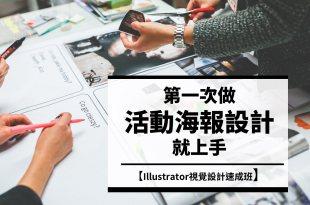 【第一次做海報設計就上手】Illustrator視覺設計速成班 台北場平日夜間班第3期(開放報名中)