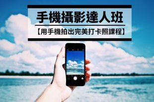 【手機人像攝影達人班】用手機拍出完美打卡照課程 台北場假日外拍班第41期(開放報名中)