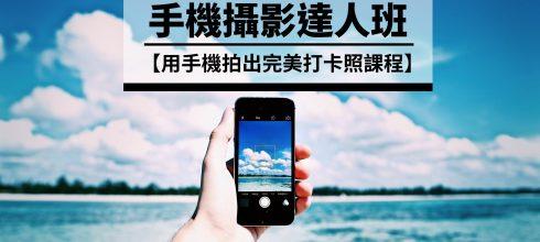 【手機人像攝影達人班】用手機拍出完美打卡照課程 台北場假日外拍班第33期(開放報名中)