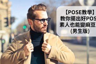 【手機攝影教學012】POSE教學-教你擺出好POSE素人也能變專業麻豆 !(男生版)