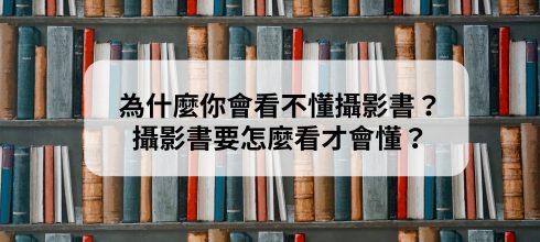 【手機攝影教學038】為什麼你會看不懂攝影書?攝影書要怎麼看才會懂?