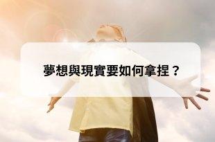 國泰人壽X城市浪人之百工日記叩問旅者夢想擺渡人:吳鑫前輩專訪-Part1