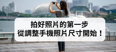 【手機攝影教學】拍好照片的第一步,從調整手機照片尺寸開始!讓你的畫面更有重點!