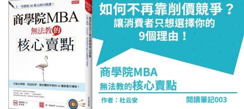 【燃燒吧閱讀魂003】《商學院MBA無法教的核心賣點》讀書筆記-如何不再靠削價競爭?讓消費者只想選擇你的9個理由!