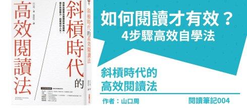 【燃燒吧閱讀魂004】《斜槓時代的高效閱讀法》讀書筆記-如何閱讀才有效?4步驟高效自學法