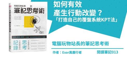 【燃燒吧閱讀魂013】《筆記思考術》讀書筆記-如何有效產生行動改變?打造自己的覆盤系統KPT法
