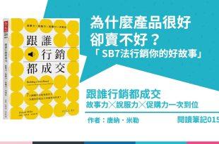 【燃燒吧閱讀魂015】《跟誰行銷都成交》讀書筆記-為什麼產品很好,卻賣不好?SB7法行銷你的好故事