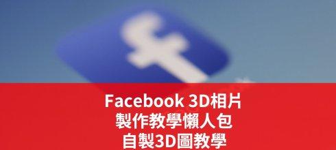 Facebook 3D照製作教學懶人包,自製3D圖教學!非蘋果雙鏡也能玩