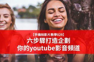 【手機拍影片教學029】六步驟打造企劃你的youtube影音頻道