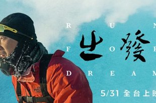 【出發Run for Dream陳彥博】電影心得分享 進場力挺支持!