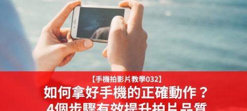 【手機拍影片教學032】如何拿好手機的正確動作?4個步驟有效提升拍片品質