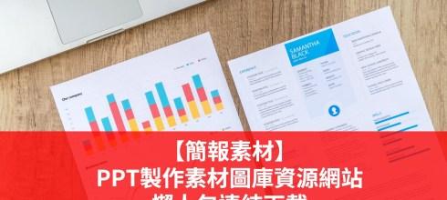 【簡報素材】PPT簡報製作素材圖庫資源網站懶人包教學連結下載