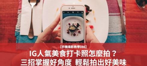 【手機攝影教學086】IG人氣美食打卡照怎麼拍?三招掌握好角度  輕鬆拍出好美味