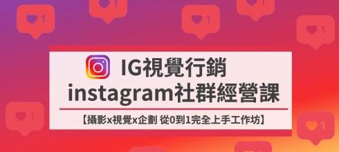 【打造超人氣IG視覺行銷instagram社群經營攻略課】攝影x視覺x企劃 從0到1完全上手-企業團體包班全天場(已額滿)