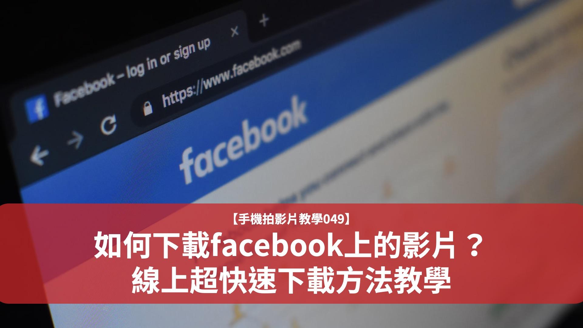 【fb影片下載教學】如何下載facebook上的影片?線上超快速下載方法教學 - 【燃燒吧!攝影魂】手機拍照攝影 ...