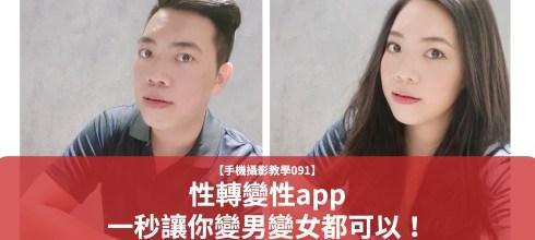 【手機拍照攝影教學091】性轉變性FaceApp  一秒變臉讓你變男變女都可以!