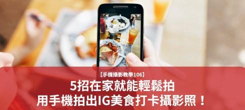 【手機拍照攝影教學106】5招在家就能輕鬆拍 用手機拍出IG美食打卡攝影照