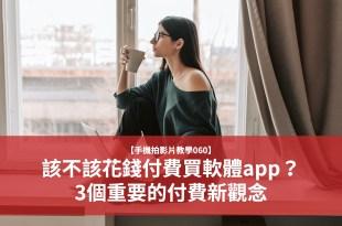 【手機拍影片教學060】該不該花錢付費買拍照剪輯軟體app?3個重要的付費新觀念