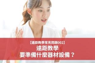 【遠距教學常見問題002】遠距教學要準備什麼器材設備?