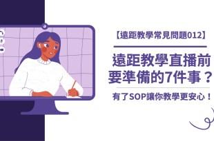 【遠距教學常見問題012】遠距教學直播前要準備的7件事?有了SOP讓你教學更安心!