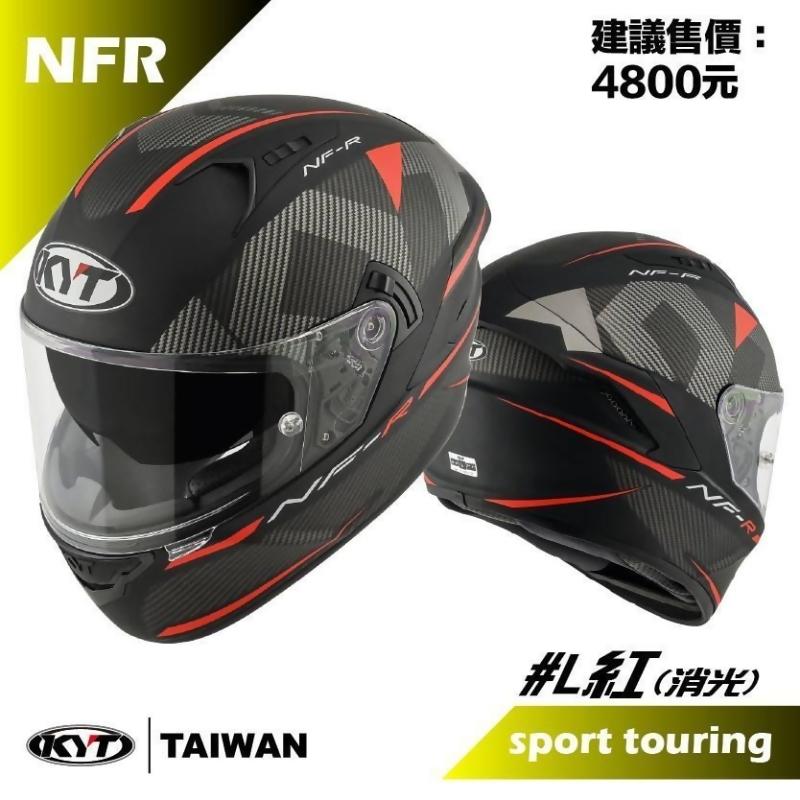 KYT NFR #L 全罩 安全帽 內建墨片 from 摩摩帽騎士用品網路商店 at SHOP.COM TW