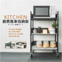 Modern Kitchen Cart Stainless Steel Shelf 現代生活收納館 60x45x90cm 廚房推車收納架含圍籬組透白pp板工業輪 微波爐架 鐵架 電器架 推車架