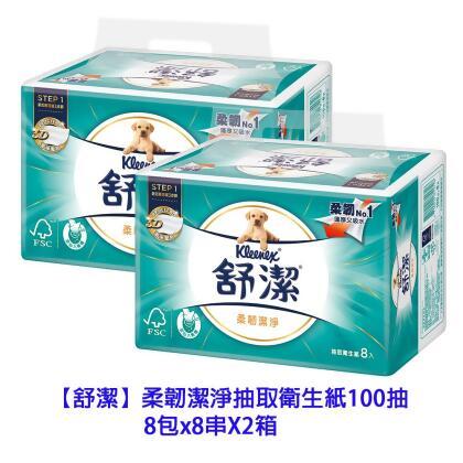 【舒潔】柔韌潔淨抽取衛生紙(100抽x64包/箱)x2箱 from friDay購物 at SHOP.COM TW