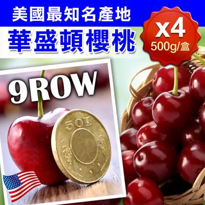 【愛上鮮果】美國空運9ROW華盛頓櫻桃4盒(500g±5%/盒) from friDay購物 at SHOP.COM TW
