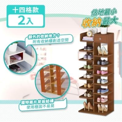 【家適帝】創新雙骨加穩多格收納鞋櫃 2入 (8層/14格) from friDay購物 at SHOP.COM TW