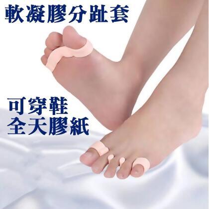 (10個送1個 共11個) 美腿分趾套 腳趾 腳掌 站姿 姿勢 拇指外翻 矯正 趾套 指套 from friDay購物 at SHOP.COM TW
