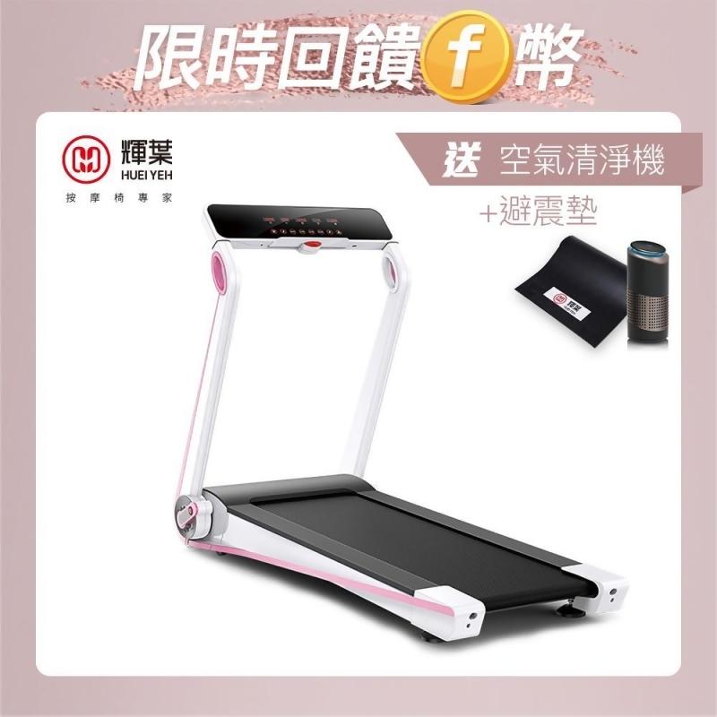 輝葉 Werun小智跑步機 from friDay購物 at SHOP.COM TW