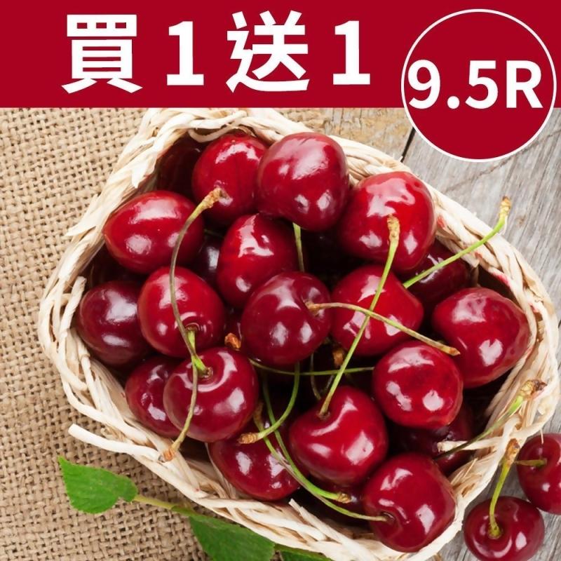 【買一送一】華盛頓櫻桃9.5R 1kg(共2kg) from friDay購物 at SHOP.COM TW