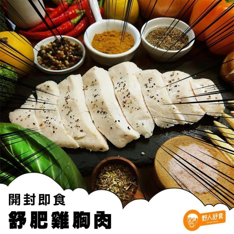 【野人舒食】舒肥雞胸肉 任選 12入(180g±5%/入) from friDay購物 at SHOP.COM TW