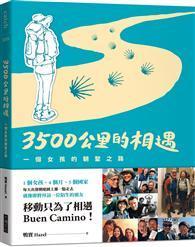 3500公里的相遇︰一個女孩的朝聖之路 from TAAZE讀冊生活網路書店 at SHOP.COM TW