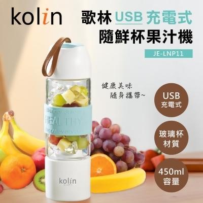 【歌林】USB充電式果汁機 JE-LNP11 from friDay購物 at SHOP.COM TW