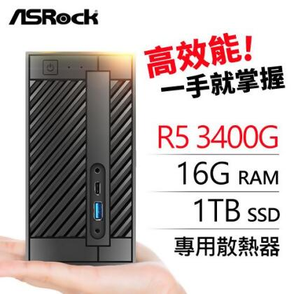 華擎 小型系列【mini玻璃棺】AMD R5 3400G四核 迷你電腦(16G/1T SSD) from friDay購物 at SHOP.COM TW