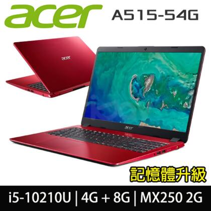 (記憶體升級)【ACER宏碁】 A515-54G-570X 紅 (I5-10210U /4G+8G / 1T / MX250 2G / 15.6) from friDay購物 at SHOP.COM TW