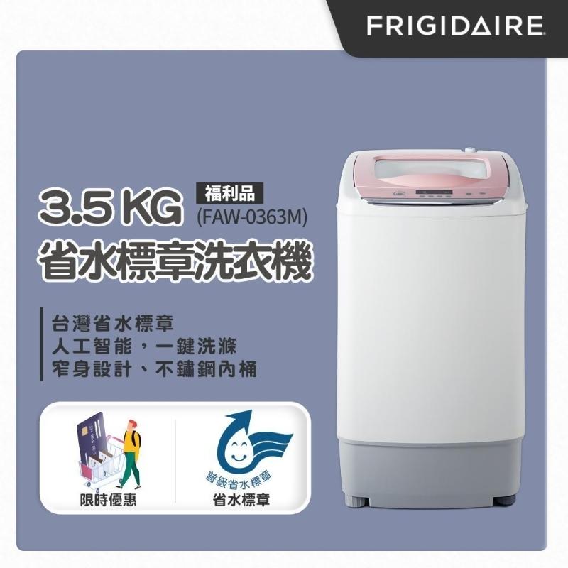美國富及第Frigidaire 3.5kg省水標章洗衣機 粉紅色 FAW-0363M (福利品) from friDay購物 at SHOP.COM TW