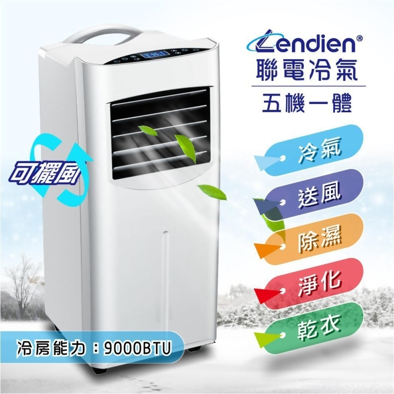LENDIEN聯電 冷專 清淨除溼 移動式空調/冷氣機(LD-2360C) from friDay購物 at SHOP.COM TW