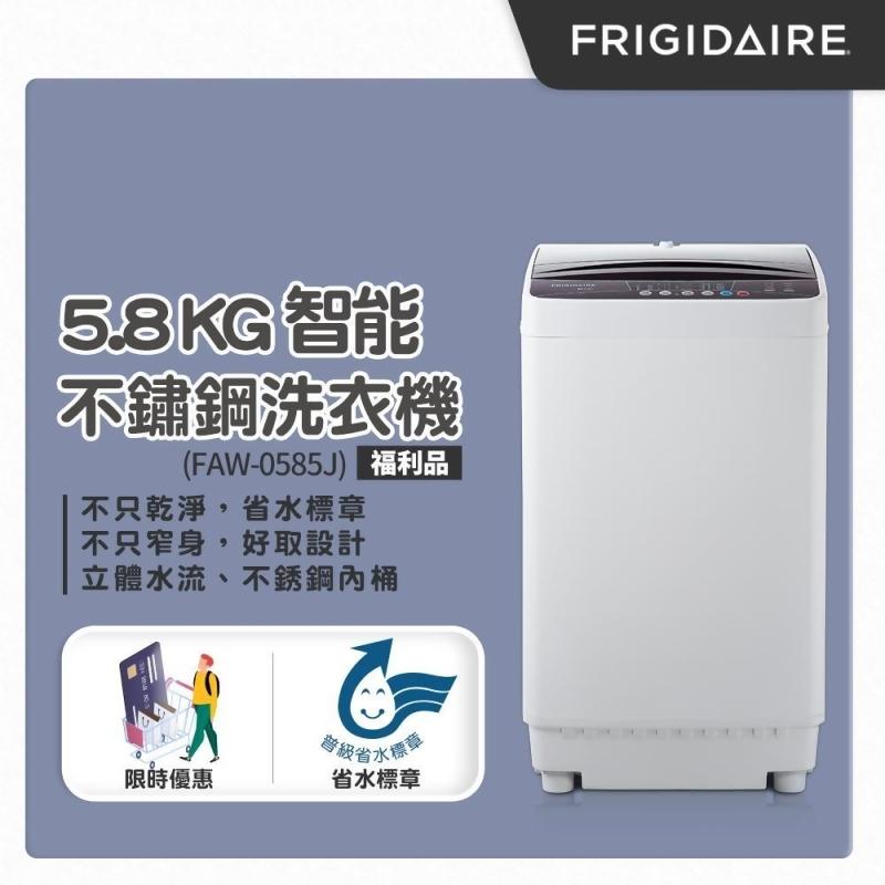 美國富及第Frigidaire 5.8kg智能不鏽鋼洗衣機 (福利品) from friDay購物 at SHOP.COM TW