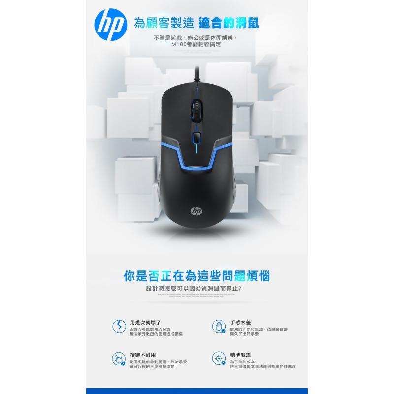 HP有線滑鼠 m100 from 旺德賀WONDERFUL at SHOP.COM TW
